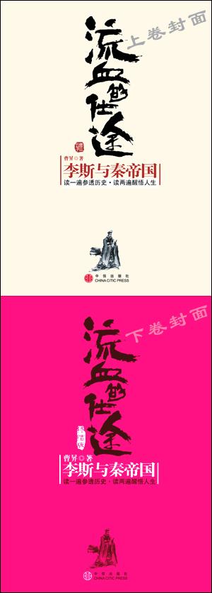 """《流血的仕途》是""""董事长秘书们""""最爱看的书。 - 吴又 - 吴又的博客"""
