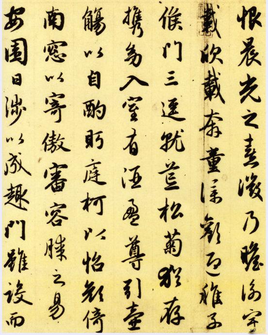 赵孟頫行书《归去来辞》