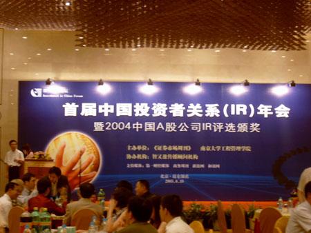 中国投资者关系元年 - 一德 - 一德的博客