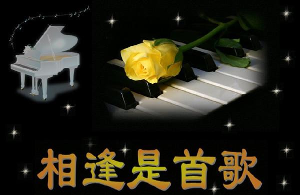[音画欣赏] 相逢是首歌 - 长城 - 长城的博客http://jsxhscc.