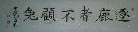 中华文化与书法艺术 (窦炬杂谈 - 画家窦炬 - 画家窦炬的博客