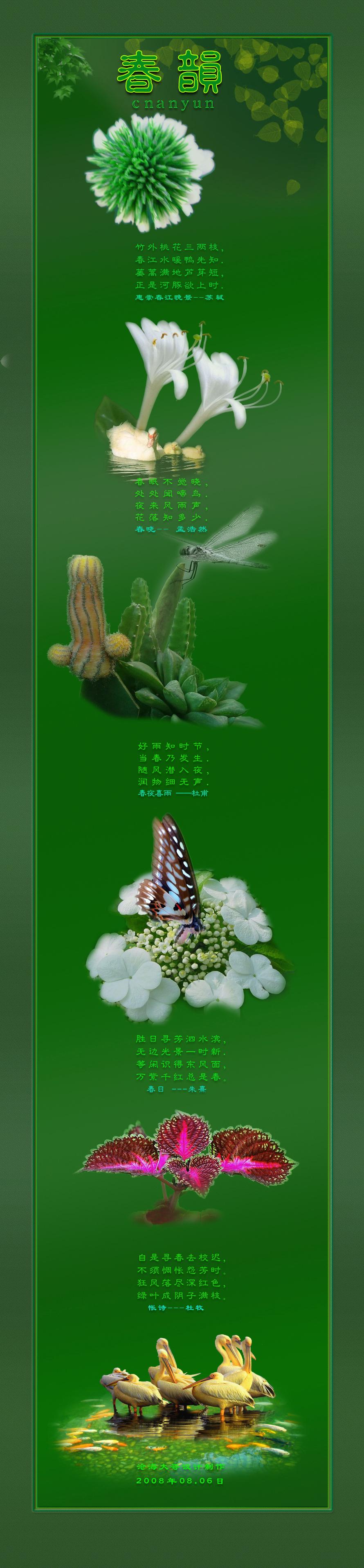 醉美江南 - 无限风光学习收藏 - 无限风光学习收藏的博屋