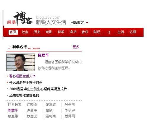本人在网易的博客被推荐为科学名博代表 - 心理医生陈震平 - 福建省福州市在线心理医生