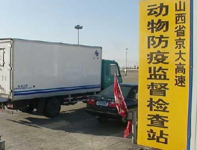 交钱就办原产地检疫证羊肉一路绿灯进北京(图)