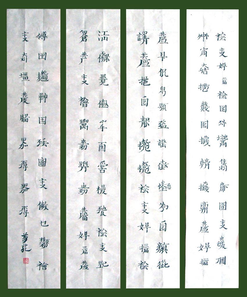 新西夏文书法——红歌系列 - 泉山梦驴 - 泉山梦驴