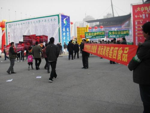 【转载】郑州群众13号上午在全国种子会议会场外抵制转基因 - 展望曙光 - .