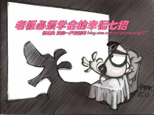 杨石头小庙念经8:做老板必须学会的幸福七招 - 杨石头 - 杨石头网易分舵