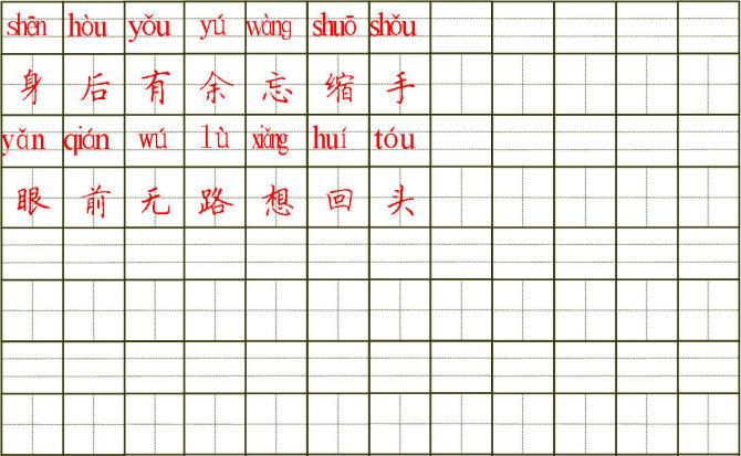 用word2003表格快速制作拼音田字格的方法 - 紫韵清竹 - 刘老师网易博客