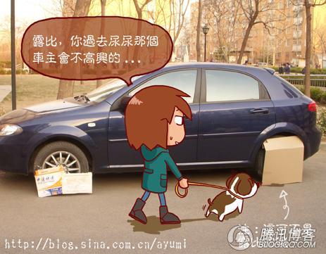 小步的漫画日记之375回---车轮与狗尿 - 小步的漫画日记 - 小步的漫画日记