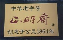 老北京的饽饽铺 - 卤煮 - 過年好