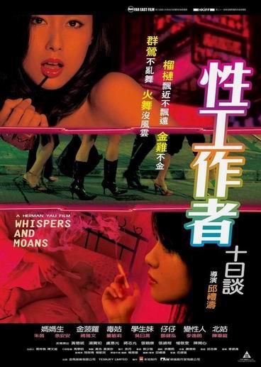 《性工作者十日谈》:做一个专业、敬业、有目标的鸡 - 刘放 - 刘放的惊鸿一瞥