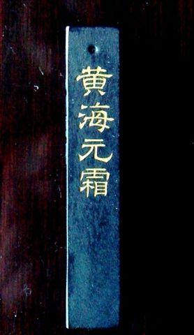 [原]藏墨图览 -  金色龙 - 金色龙的博客