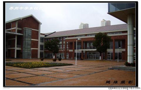 苏州中学东校区 - 随缘 - 相逢是缘,欢迎光临,愿大家万事如意!