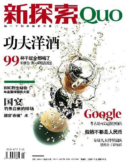 0901封面秀之--功夫洋酒 - 新探索 - 新探索QUO杂志