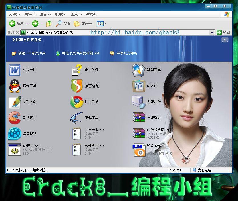 K8装机必备软件包2010___20100804[K.8]    带注册码破解补丁 - QQ黑客吧 - Crack8_编程小组 QQ吻