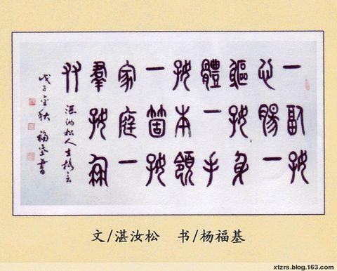 """【书文配】一生受用的""""五一""""良方 - 湛汝松 -"""
