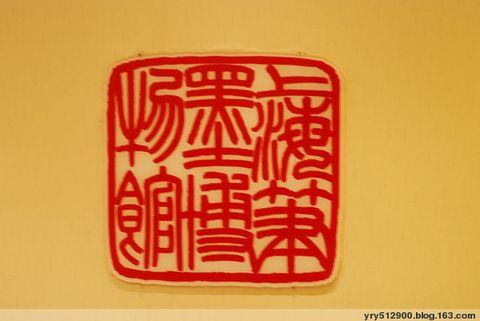 笔墨博物馆 - 天马 - 我的博客