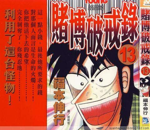 福本伸行《賭博破戒錄》…… - youlin - youlin的漫画阅读日志