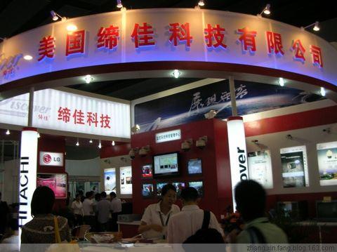 2008广东安博会 之 深圳缔佳科技-Discover - 张新房 - 张新房的博客