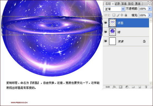 PS制作水晶球里的mm - 理睬 - .