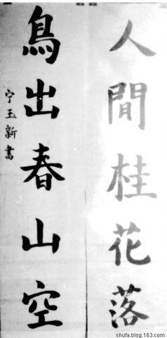 毛笔书法展_市华圩中学团委举行新年留守儿童毛笔书法展_