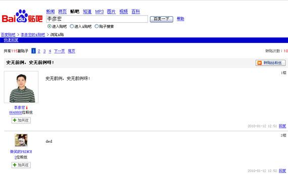 李彦宏就百度故障事件表态:史无前例 - 创新时代 - 创新博客工厂