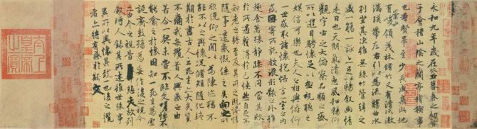 欣赏魏晋书法神韵 - 一粒豆子 - 895200gjgg 的博客