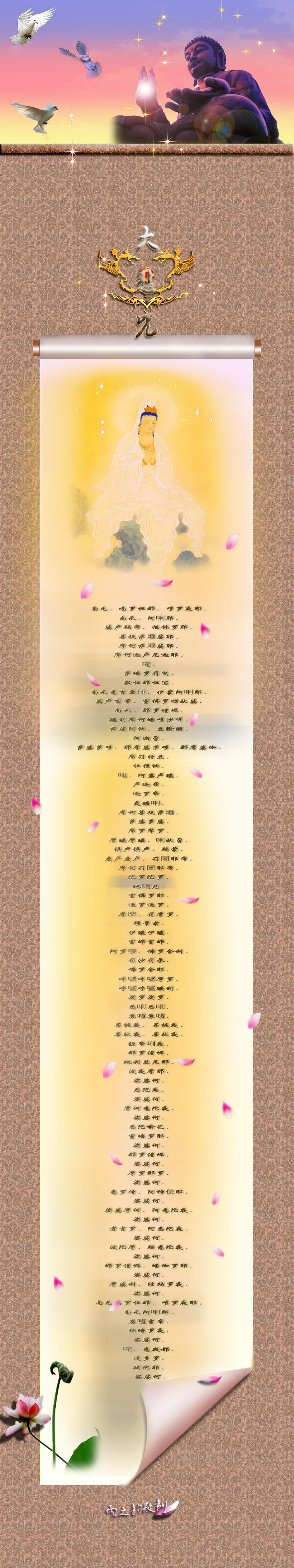 大悲咒 - 雨之韵 - *