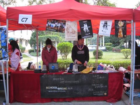 09新年深中园游会SB DVD销售现场 - School Break 越校 -