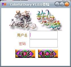 ColorfulDiary   V1.0(博客记念版) - colorfuldiary - FlyingWind