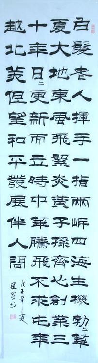 王建军隶书(纪念中国改革开放30周年) - 艺苑斋主 - 艺    苑    斋    主