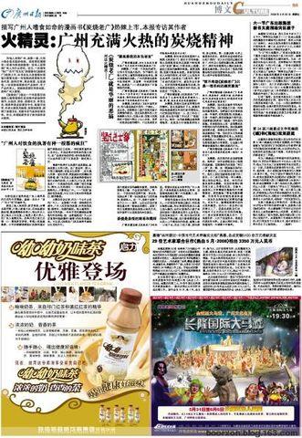 《炭烧老广》今日上广州日报啦 - 火精灵 -