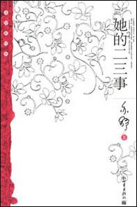 2005年11月出版 - 亦舒 - 亦舒 的博客