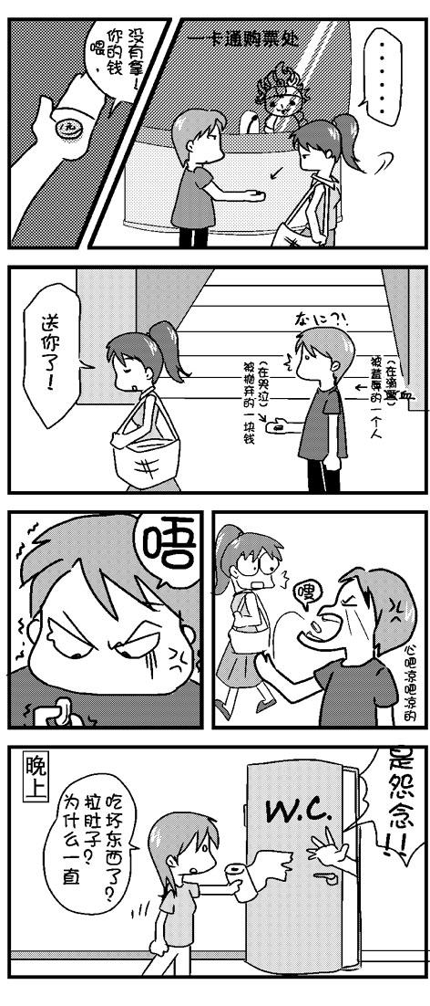 是怨念! - 小步 - 小步漫画日记