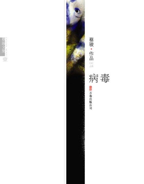 2009 - 蔡骏 - 蔡骏的博客