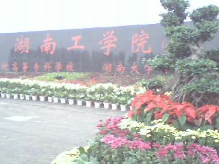 湖南工学院详细地址_