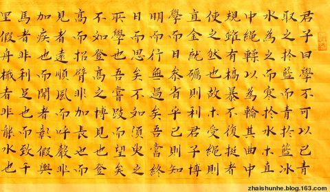 原创 翟顺和的字荀子 劝学 - 翟顺和 - 悠然见南山