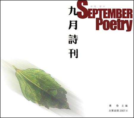《九月诗刊》总第柒期封面 - 九月黄昏 - 黄昏唱晚