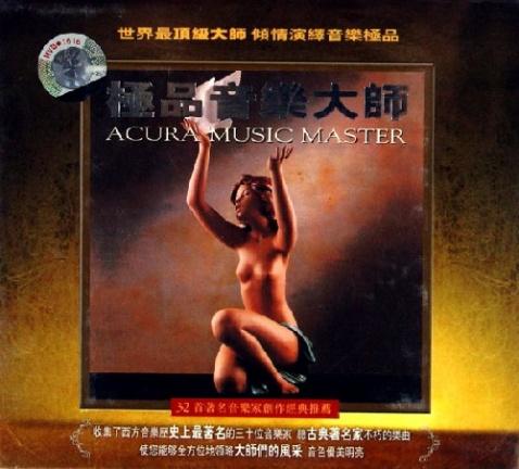 【专辑】三十位顶级音乐大师撼动人心的经典极品《极品音乐大师》2CD320K/MP3 - 梅儿听雪 -  梅儿听雪