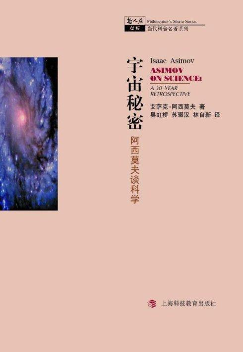 阿西莫夫:在科学与幻想的交界上 - 江晓原 - 东边日出西边雨——江晓原的网易博客