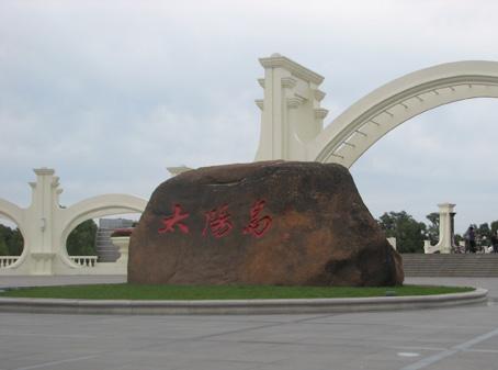 曲阜到哈尔滨的飞机场