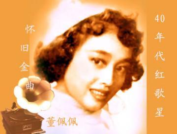 歌后末路——董佩佩 - 没派传人 - Dream in ShangHai