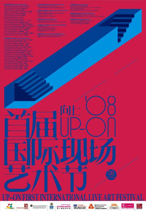 展览预告:第一届UP-ON(向上)国际现场艺术节 - 张羽魔法书 - 张羽魔法书