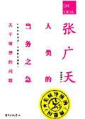张广天新著:《人类的当务之急》自序 - hongqi.163blog - 另一个空间