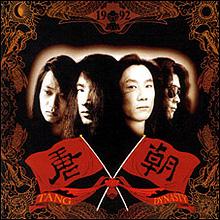 01.唐朝:梦回唐朝(1992) - 老范 - 老范的博客