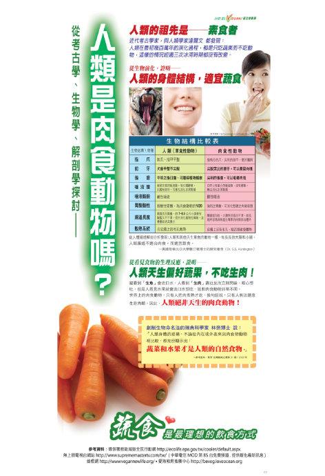 蔬食營養與健康:《蔬食是最理想的饮食方式》