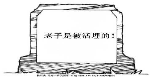 杨石头屁话真言15:你的墓志铭,打算写点啥?(组图) - 杨石头 - 杨石头网易分舵