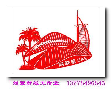 刘罡2010上海世博会场馆剪纸 - 剪纸刘罡 - 剪纸刘罡的博客
