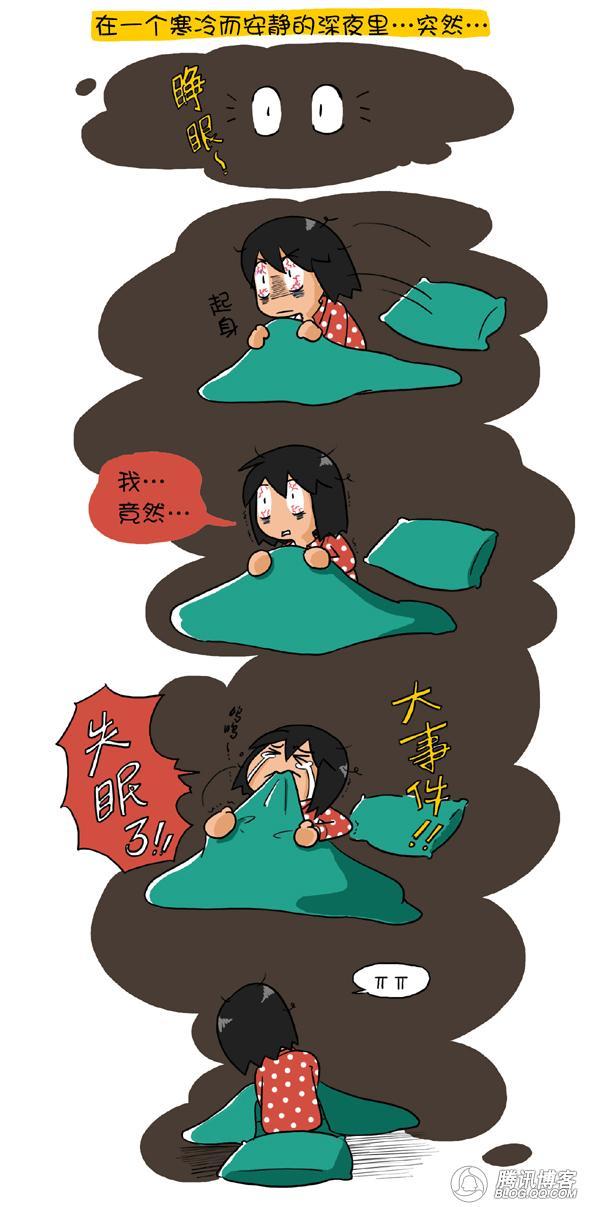 小步的漫画日记之377回---深夜失眠的最佳解决办法 - 小步的漫画日记 - 小步的漫画日记