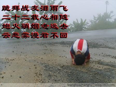 引用 唤醒沉睡的良心 - 老山荣军 - 中越战争记录大全